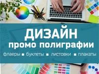 Дизайн флаера, листовки,плаката, визитки. Оперативно и качественно.