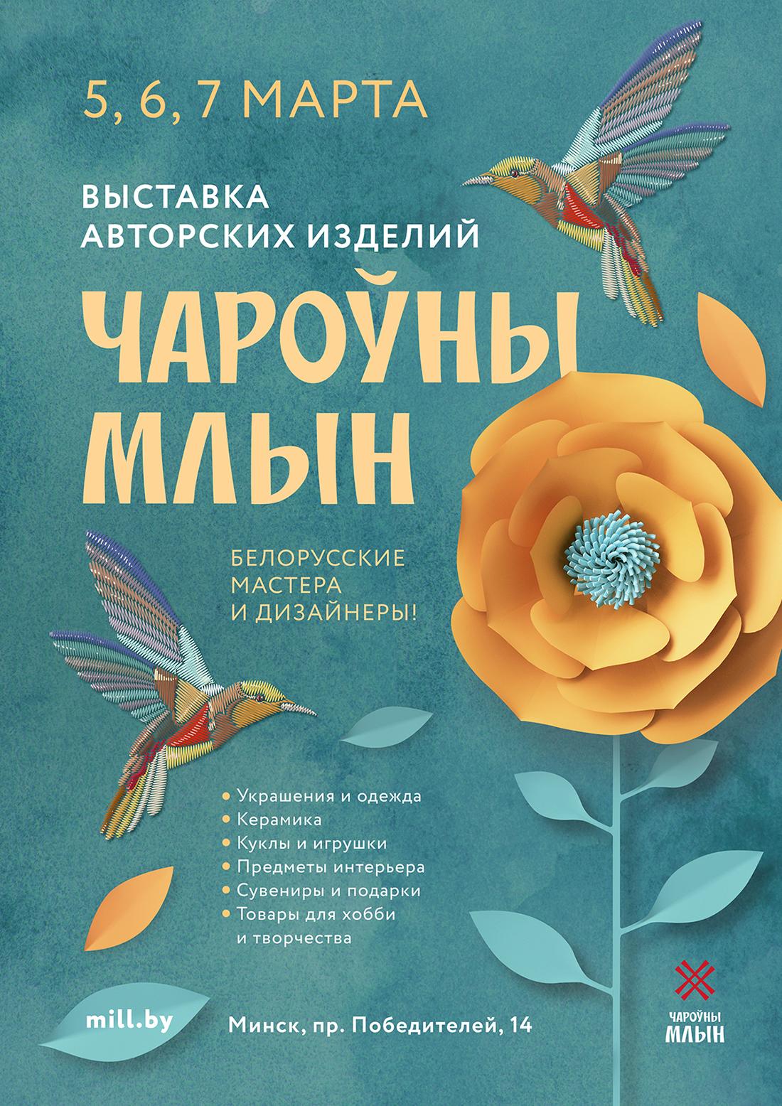 Дизайн-макет афиши выставки ручной работы фото f_3766006fd2622211.jpg