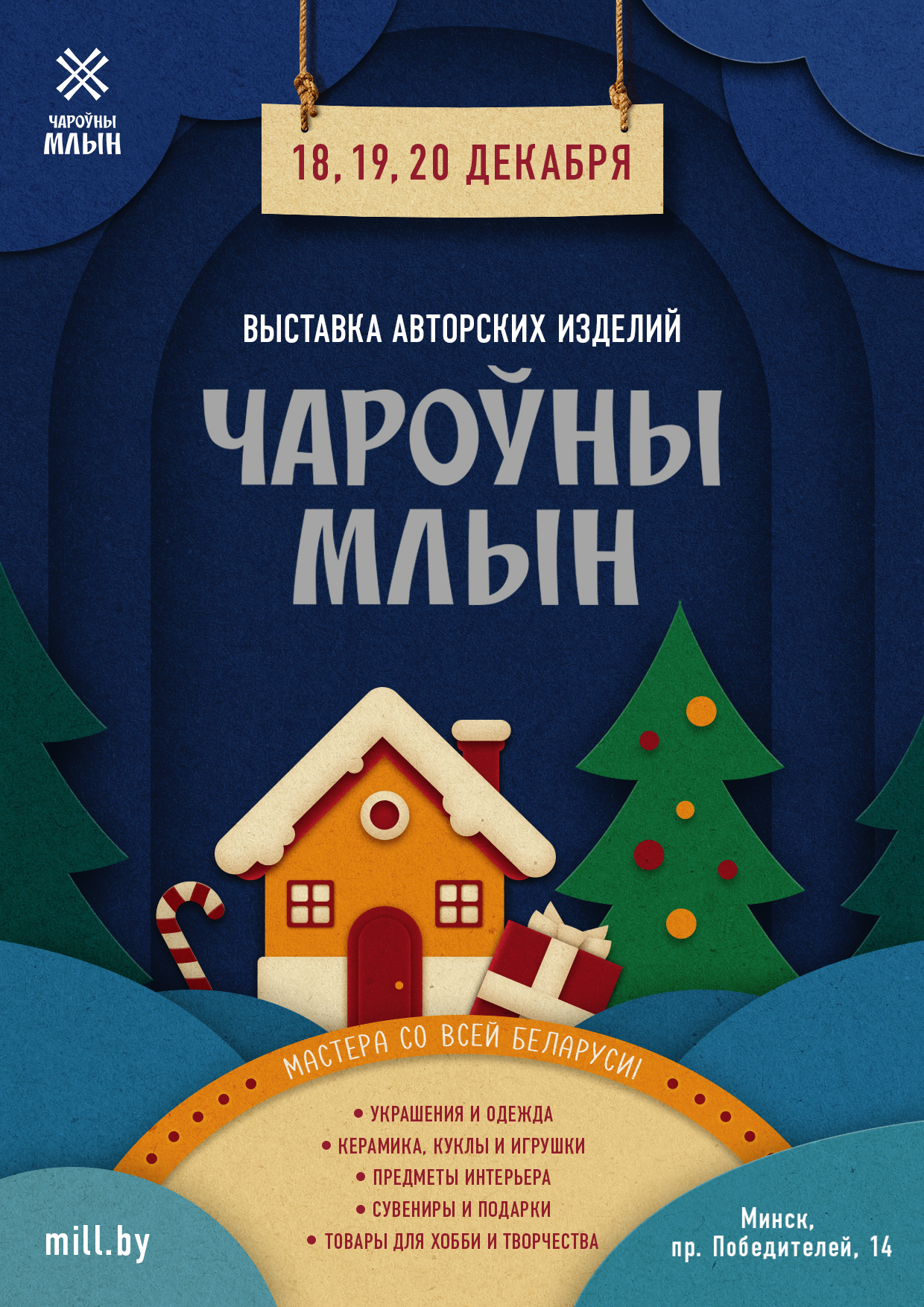 Дизайн новогодней афиши для выставки изделий ручной работы фото f_3965f884810a47de.jpg