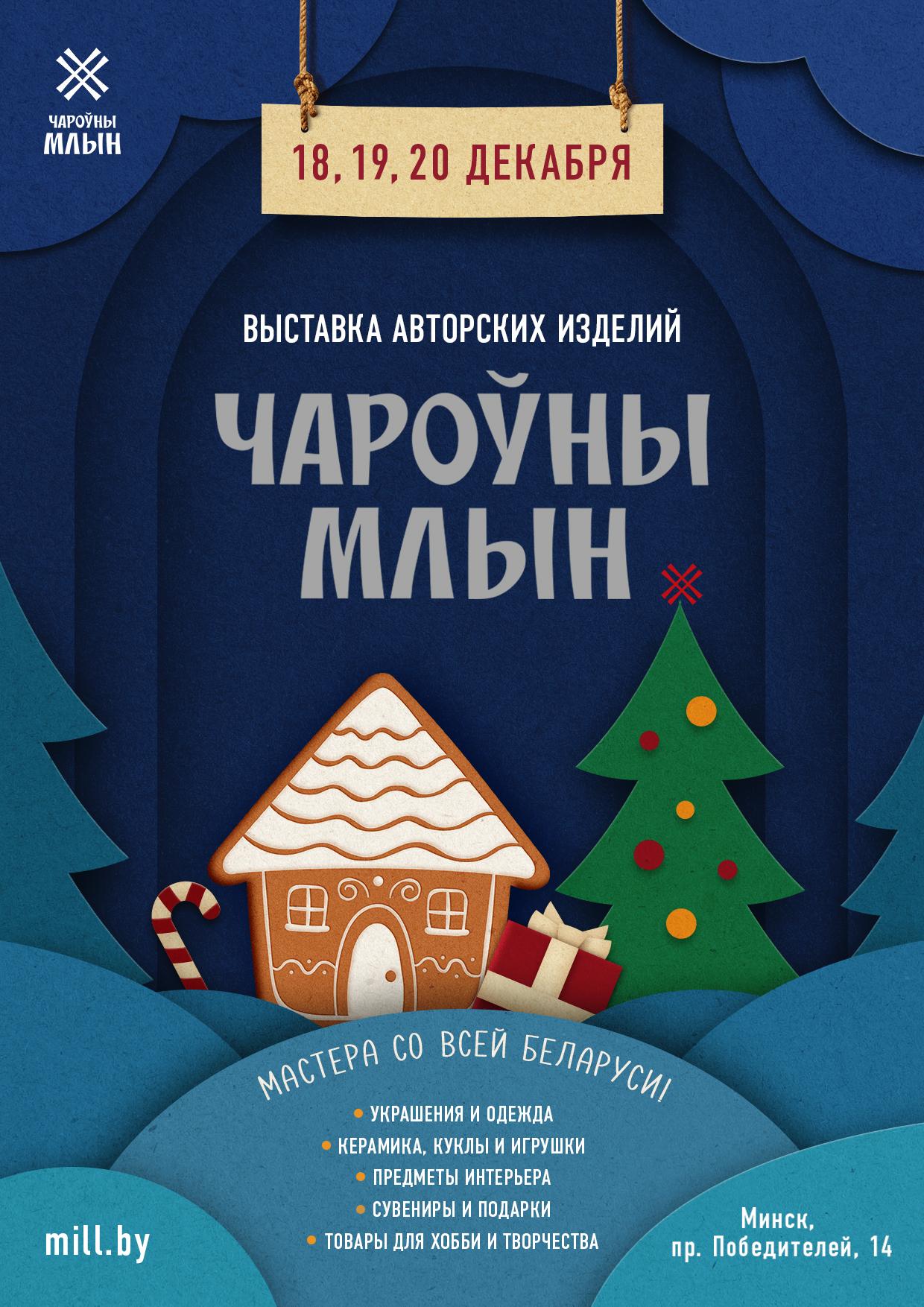 Дизайн новогодней афиши для выставки изделий ручной работы фото f_5935f89bc79ae9d8.jpg