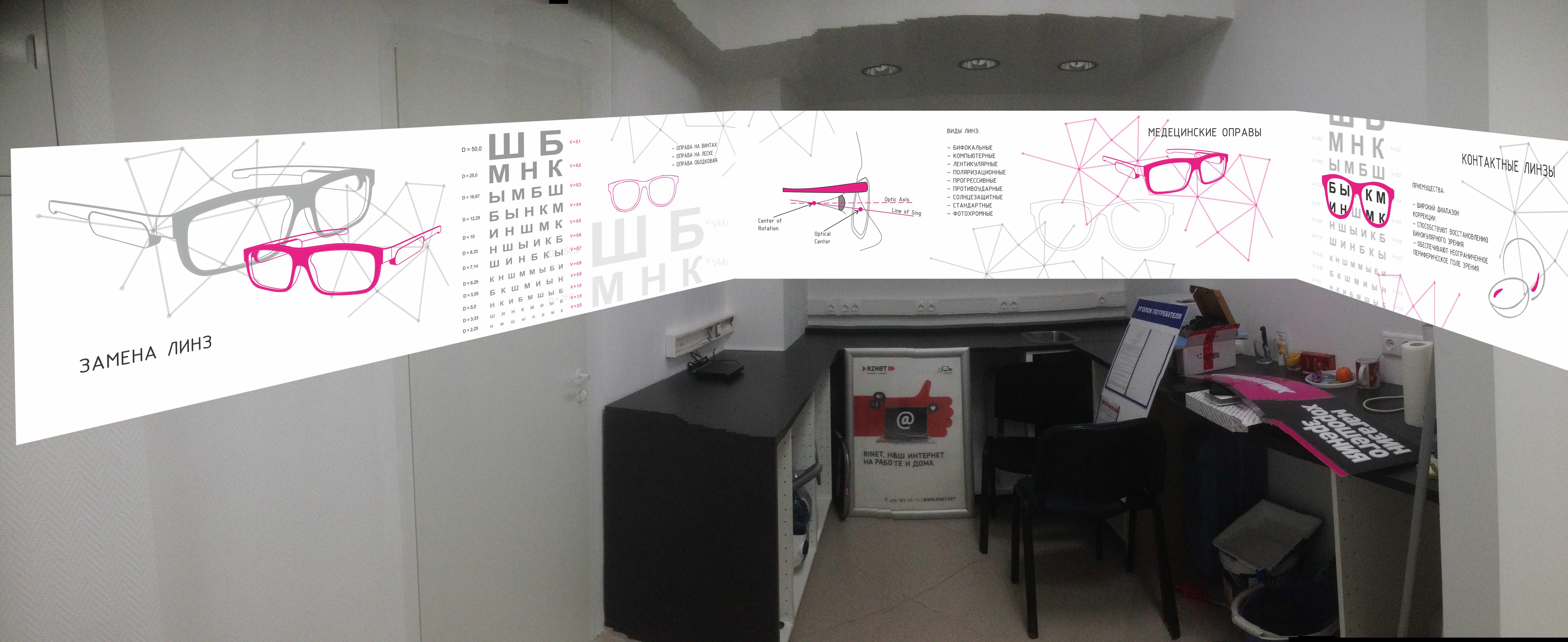 Создание нескольких графических панно для оптической компани фото f_8875900661829745.jpg