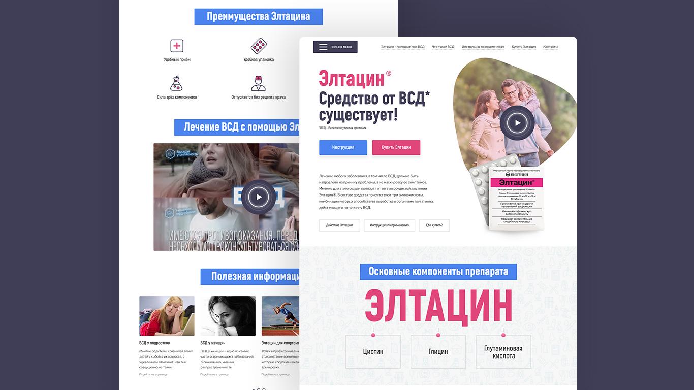 Дизайн главной страницы сайта лекарственного препарата фото f_2355c8b8984f3d64.jpg