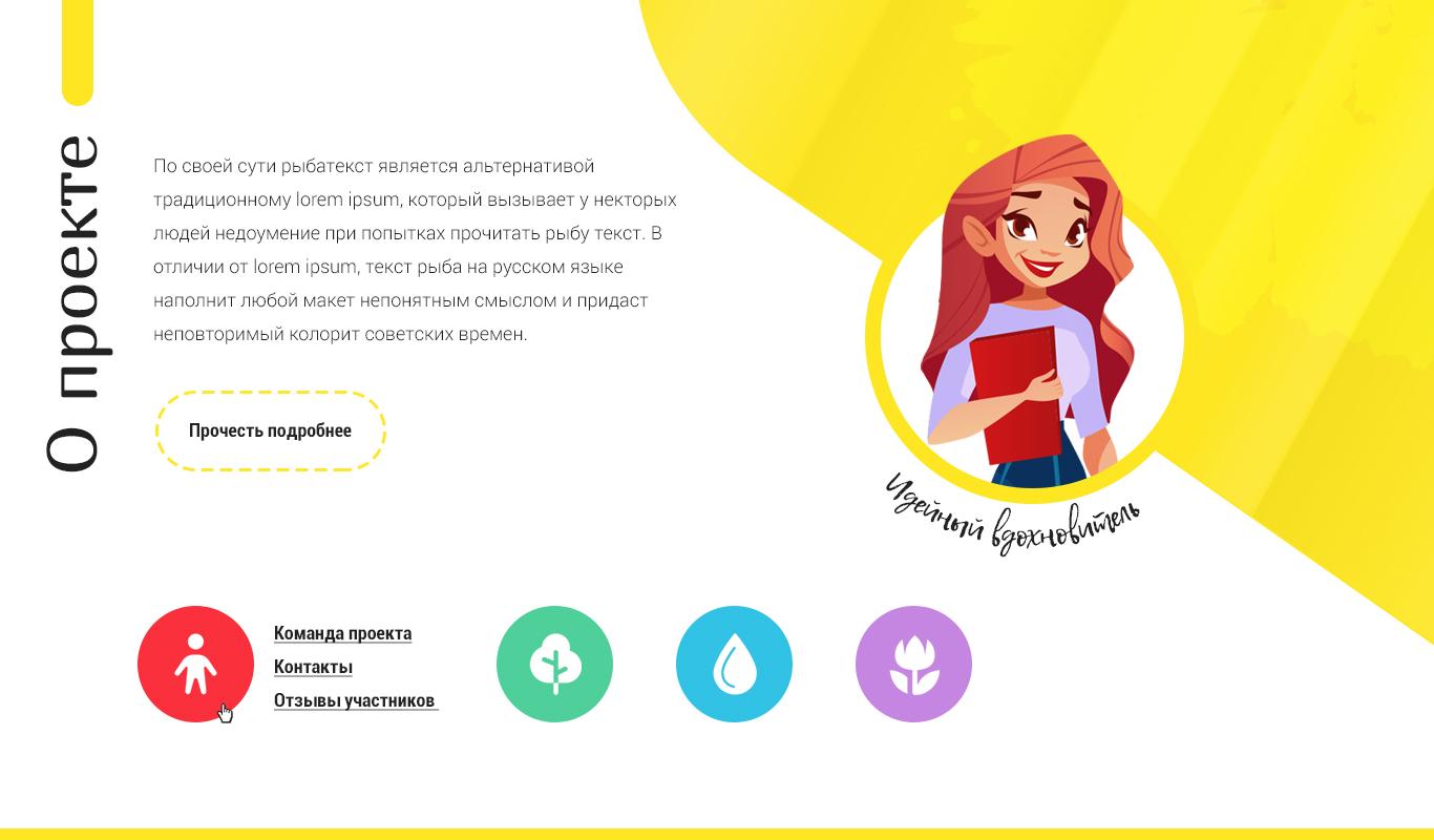 Креативный дизайн внутренней страницы портала для детей фото f_4315cfd5d591e789.jpg