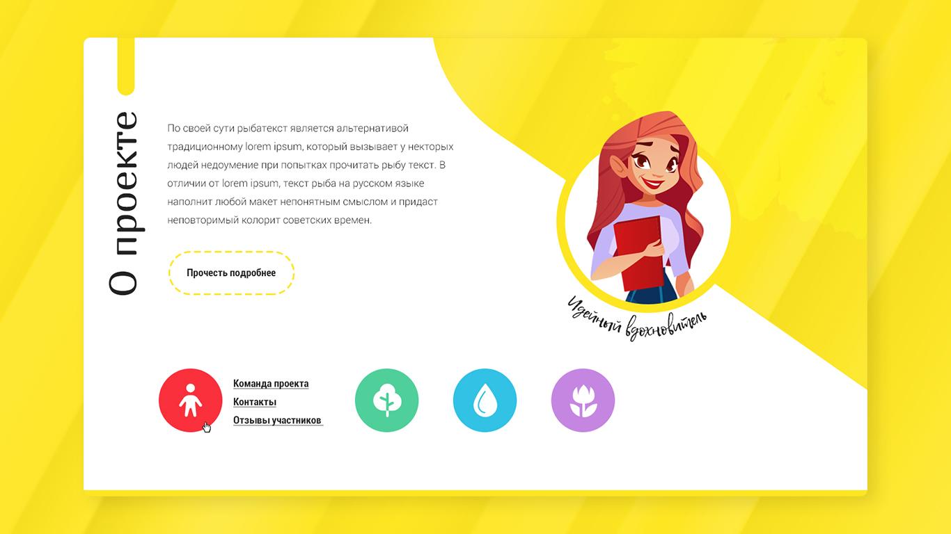 Креативный дизайн внутренней страницы портала для детей фото f_5905cfd5d4ef370d.jpg