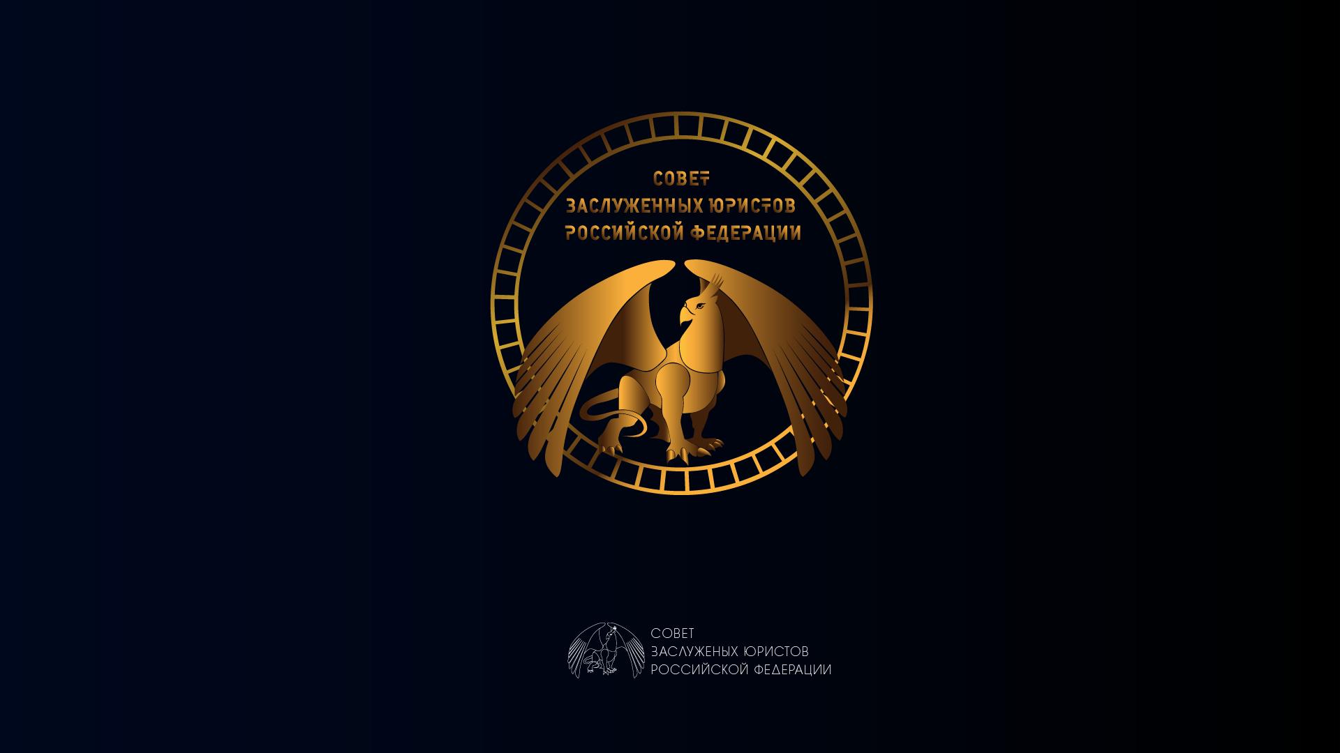 Разработка логотипа Совета (Клуба) заслуженных юристов Российской Федерации фото f_0105e43d19237c52.png