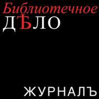 """Журнал """"Библиотечное дело"""""""