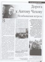 Дорога к Чехову