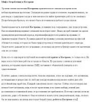 Миф о безработице в Костроме.