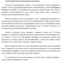 Слухи о безработице в Костроме далеки от