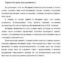 Туризм в Костроме будет развиваться.
