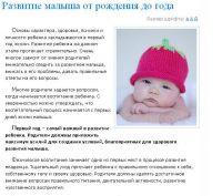 Развитие малыша от рождения до года