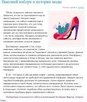 Высокий каблук в истории моды