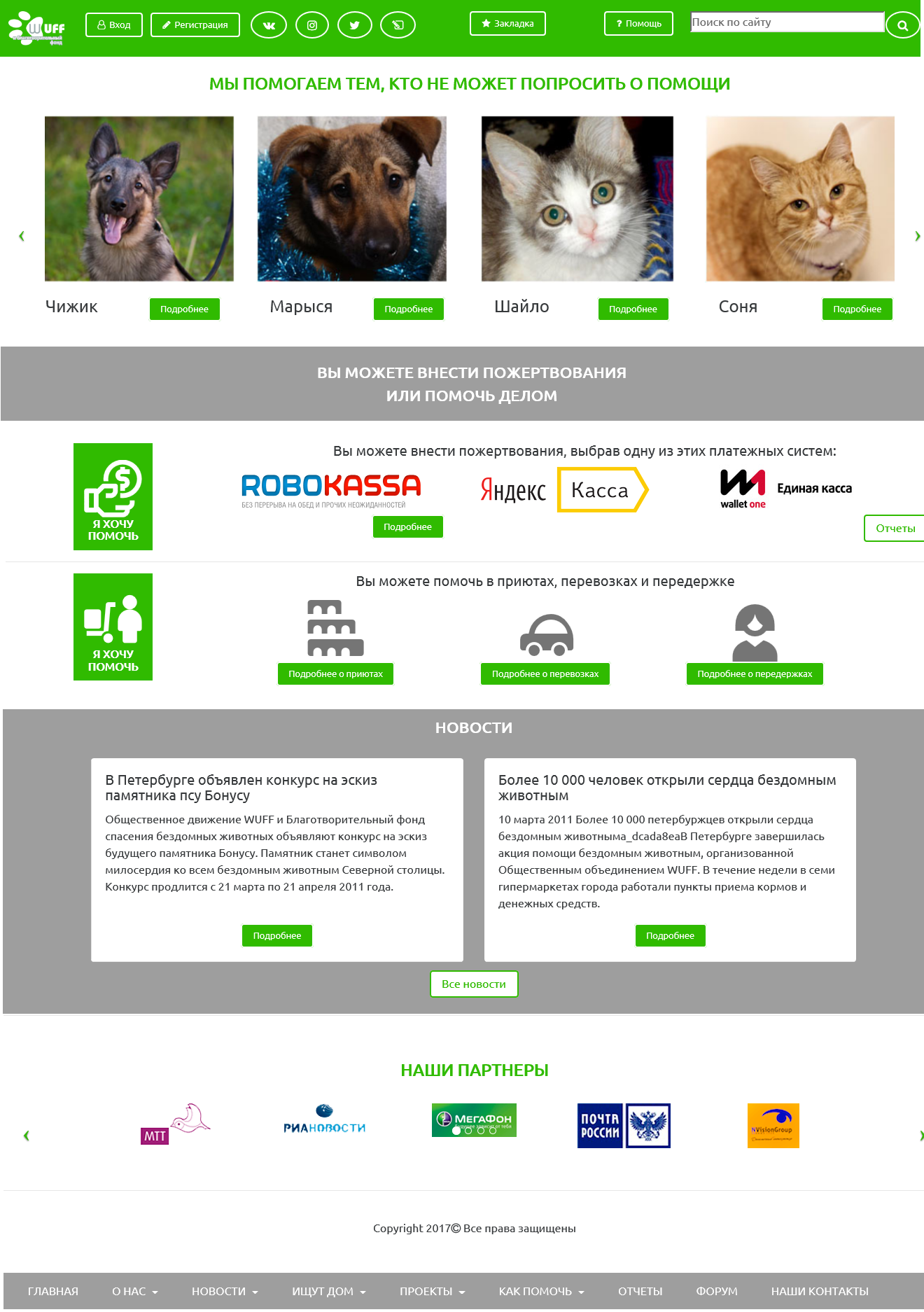 Требуется разработать дизайн сайта помощи бездомным животным фото f_1275880a4e98e818.png