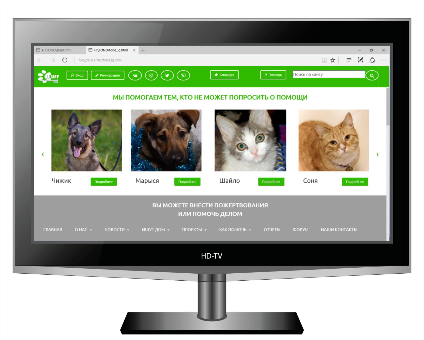 Требуется разработать дизайн сайта помощи бездомным животным фото f_3645880a62415421.png