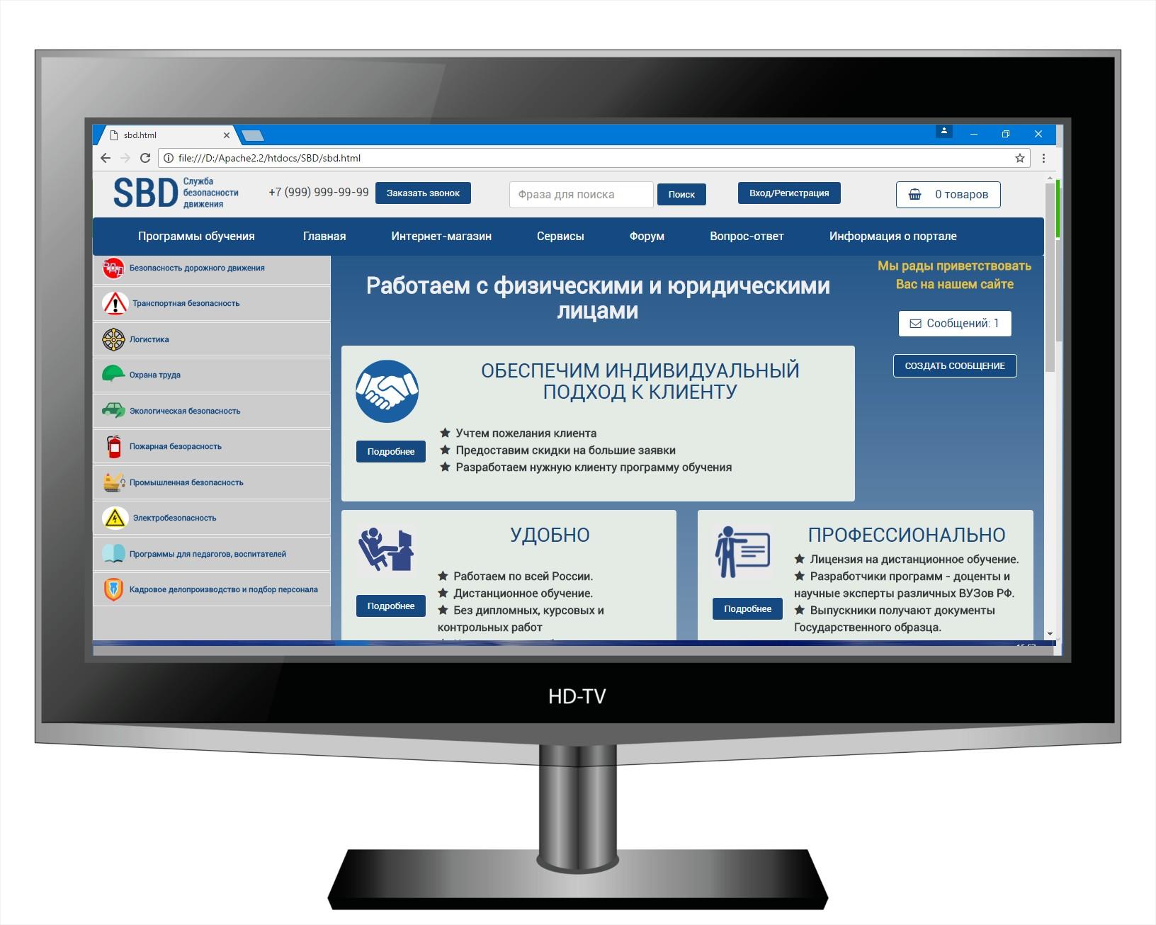 Требуется дизайн сайта занимающегося дистанционным обучением фото f_677588a28ff3399f.jpg