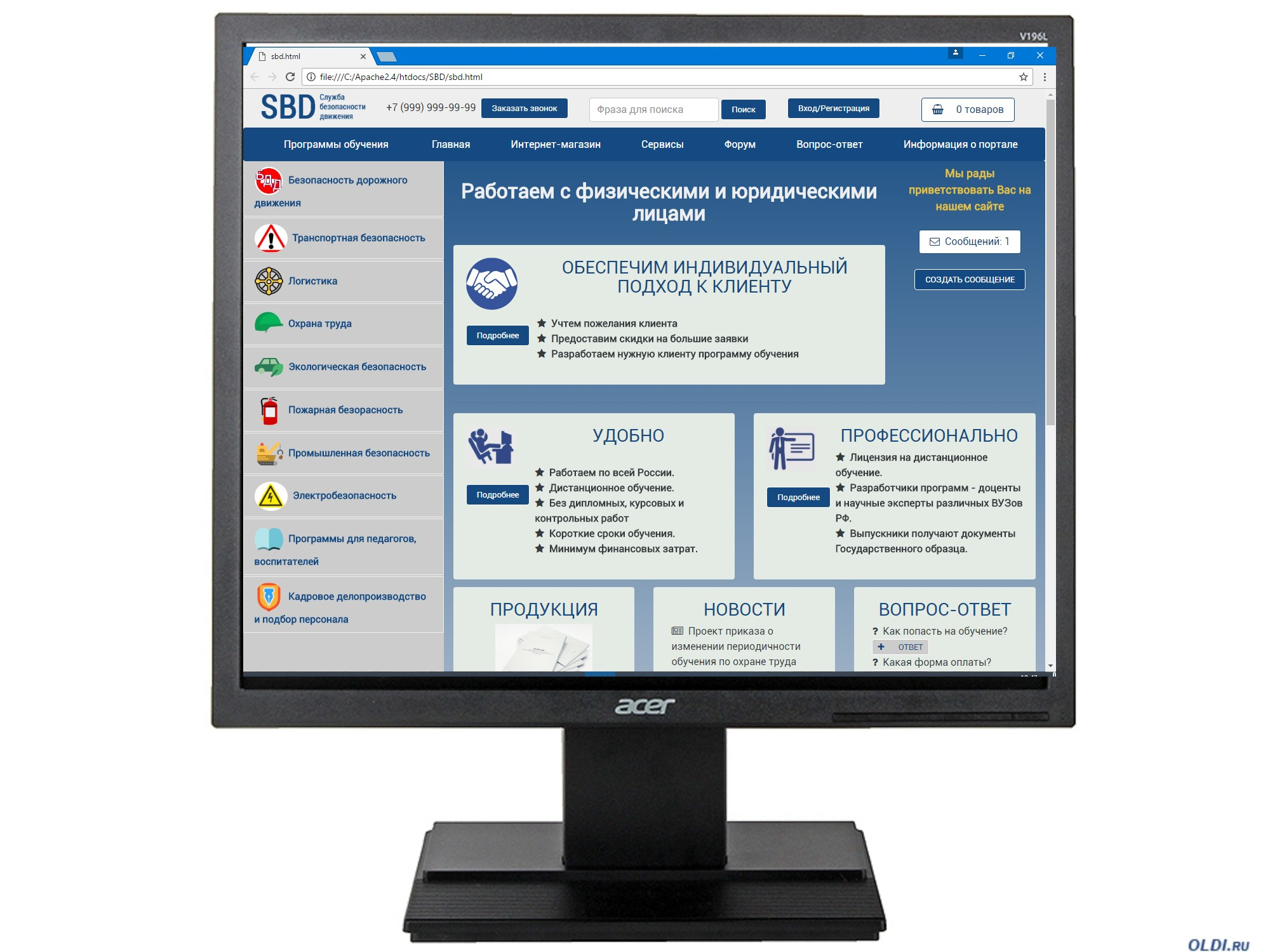 Требуется дизайн сайта занимающегося дистанционным обучением фото f_862588a28e2aac56.jpg