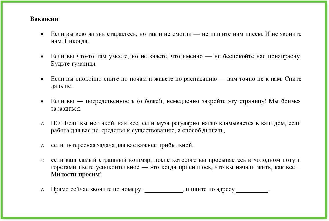 Пример текста для креативного агентства