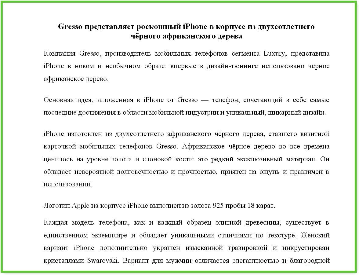 Пресс-релиз о дизайн-тюнинге iPhone