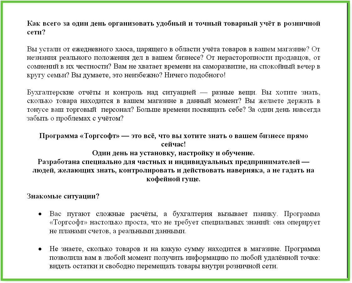 Продающий текст о программе для учёта
