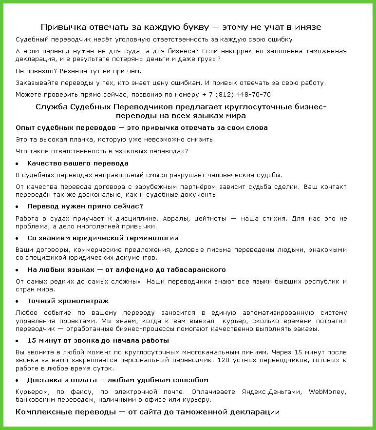 Услуги по переводу текстов