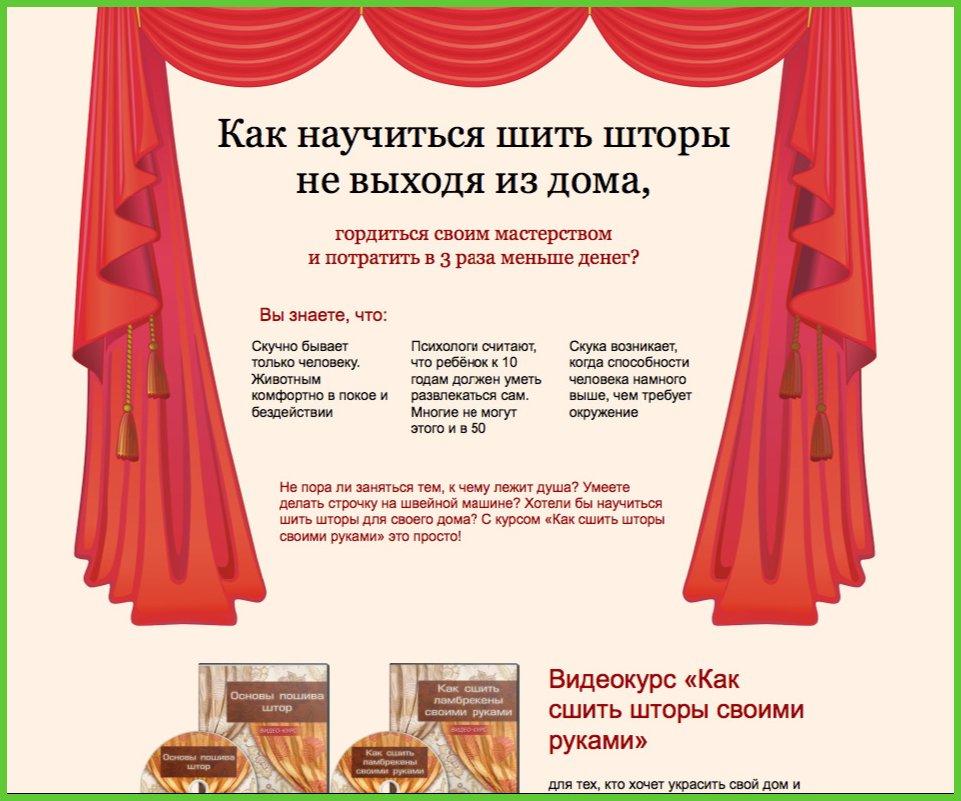 Продающая страница: курс по пошиву штор