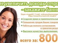 Баннерная реклама для Вашего сайта! Скидки при заказе от 2-х и более баннеров!