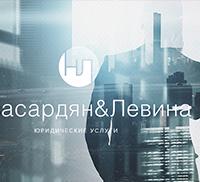 Навасардян&левина адвокаты