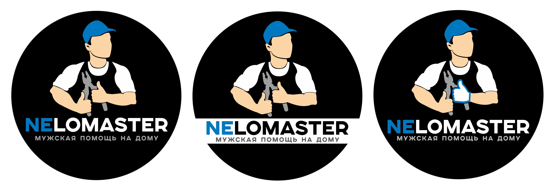 """Логотип сервиса """"Муж на час""""=""""Мужская помощь по дому"""" фото f_6445dbe1b0f96942.jpg"""