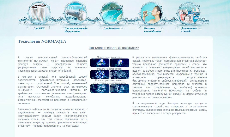 Технология Normaqva
