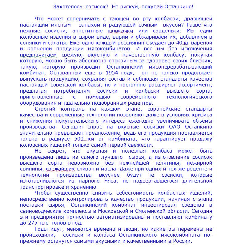 Сосиски Останкинского мясокомбината