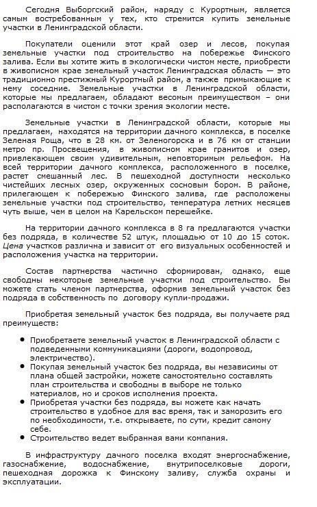 Участки в Ленинградской области