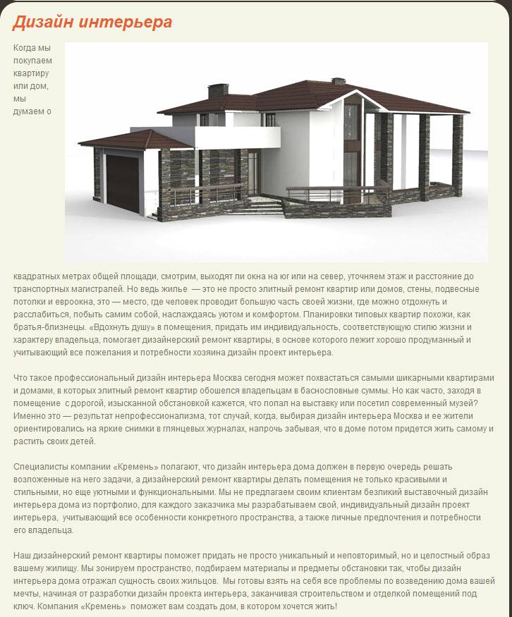 Дизайн-проект интерьера