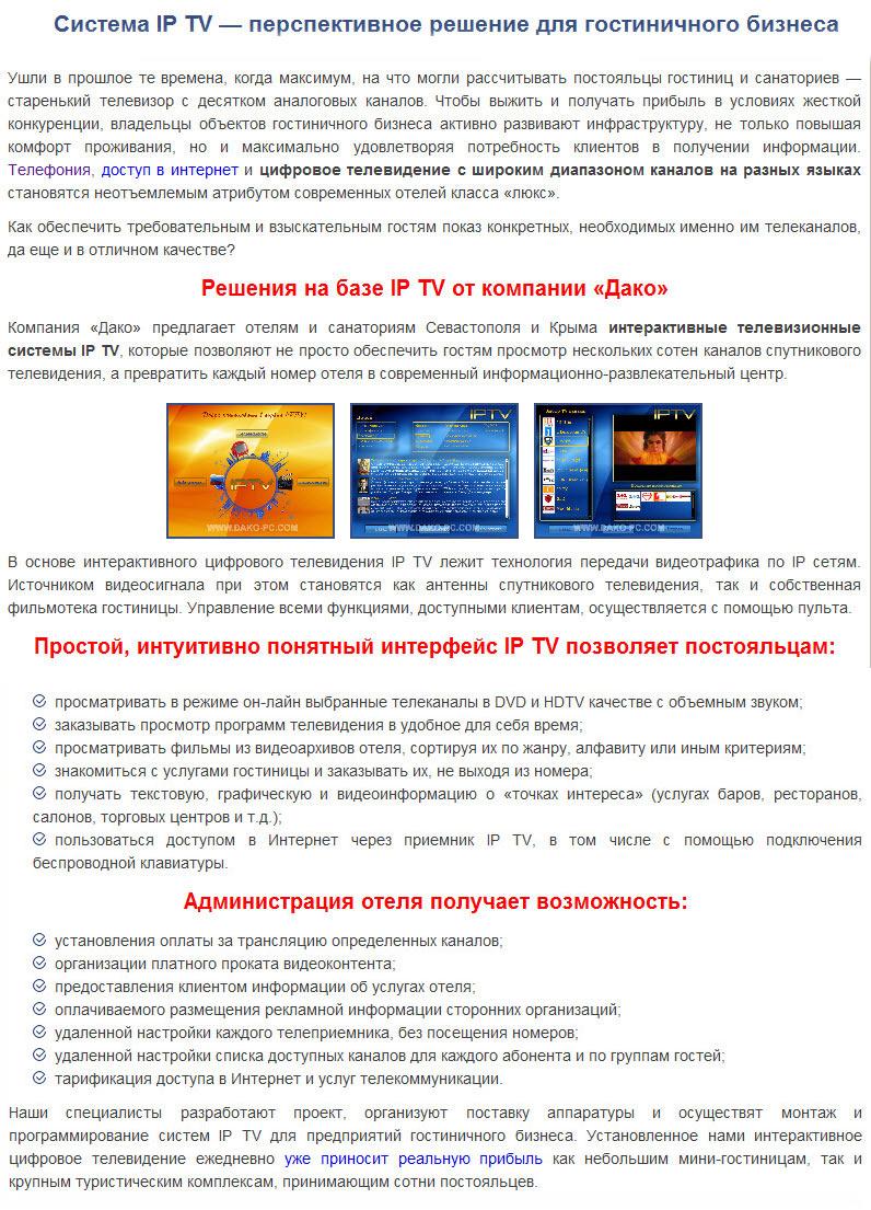 Системы IP TV