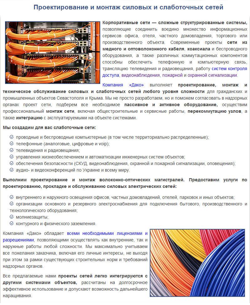Структурированные кабельные сети