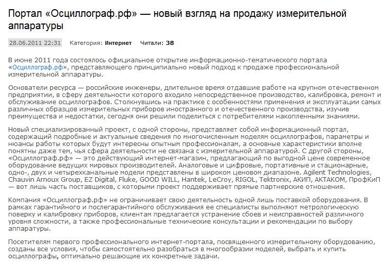 Пресс-релиз сайта об осциллографах