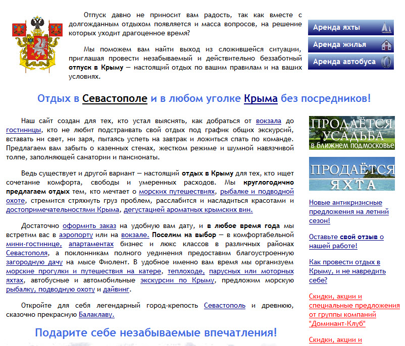 Главная на сайт частного отдыха в Крыму