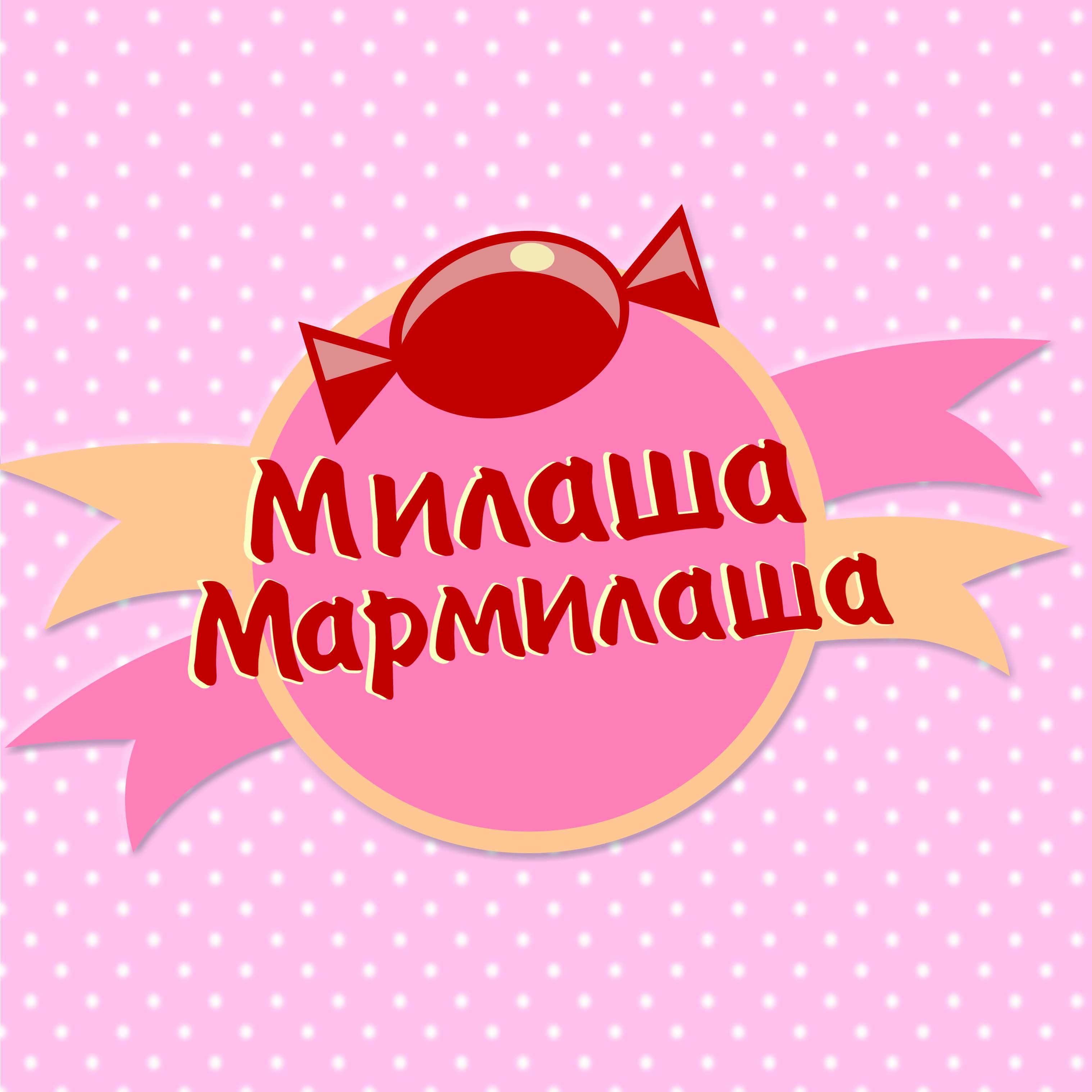 """Логотип для товарного знака """"Милаша-Мармилаша"""" фото f_3735874ecb1b008b.jpg"""