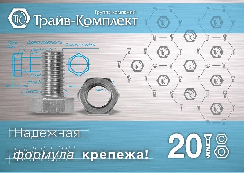 Дизайн календаря фото f_12859ce788806c36.jpg