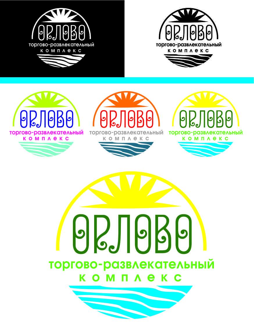 Разработка логотипа для Торгово-развлекательного комплекса фото f_5465968ef0151762.jpg
