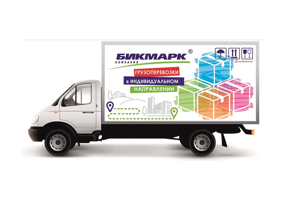 Разработка  рекламы на грузовые машины фото f_8955b30028857bc8.jpg