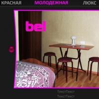 флеш-модуль выбора комнаты