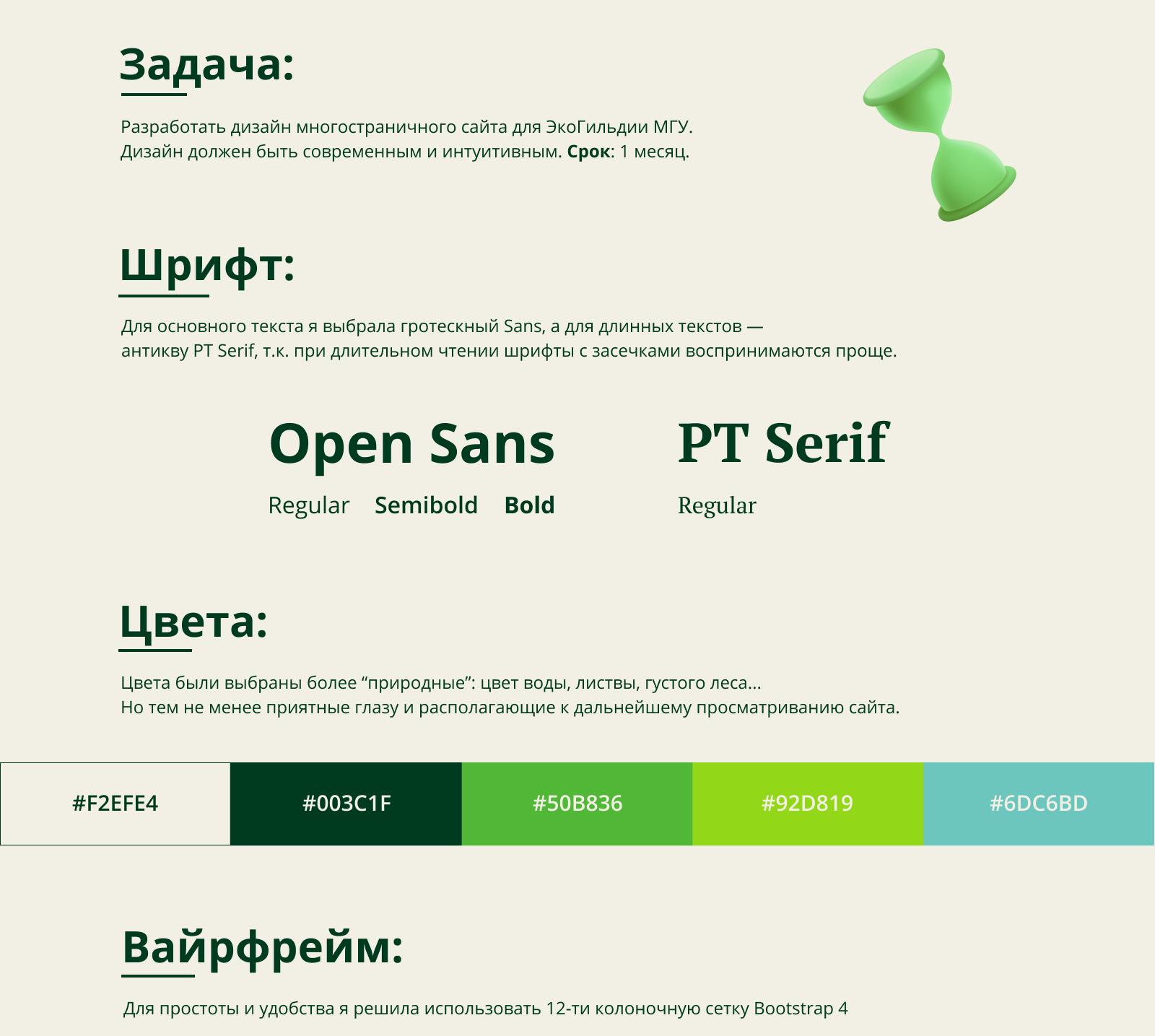 Multi-page site EcoGildiya MSU