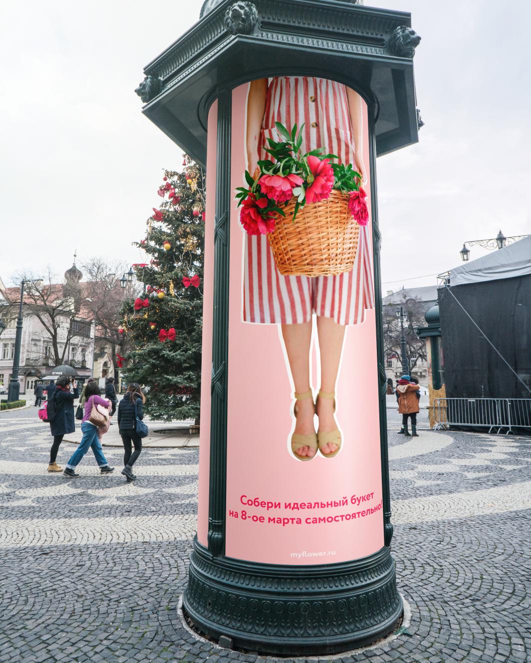 Баннер для цветочного магазина