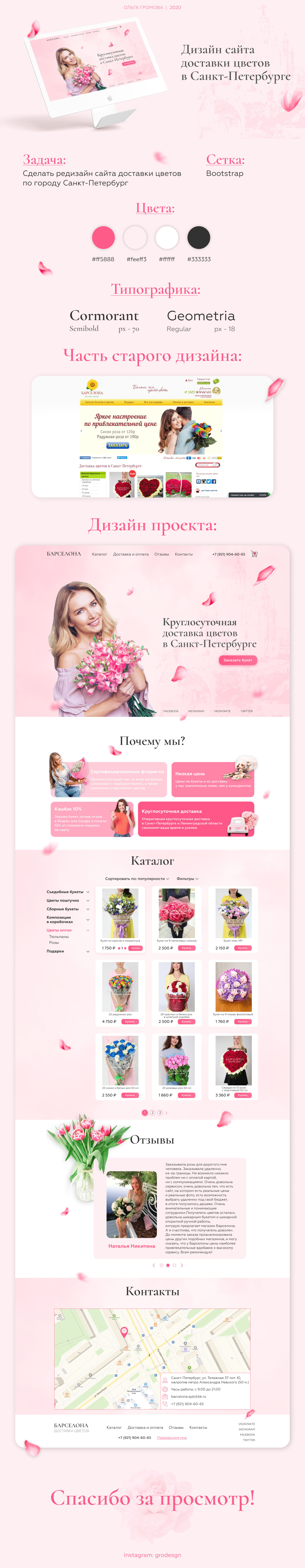 Landing page Flower delivery