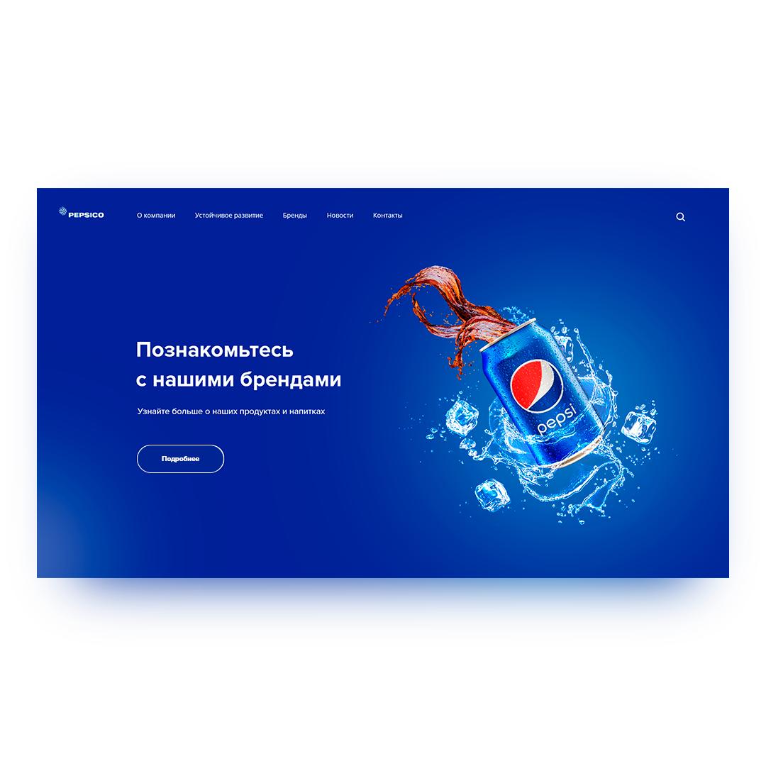 Первый блок сайта PepsiCo
