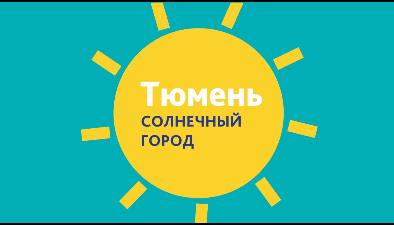 Инфографика о городе Тюмень