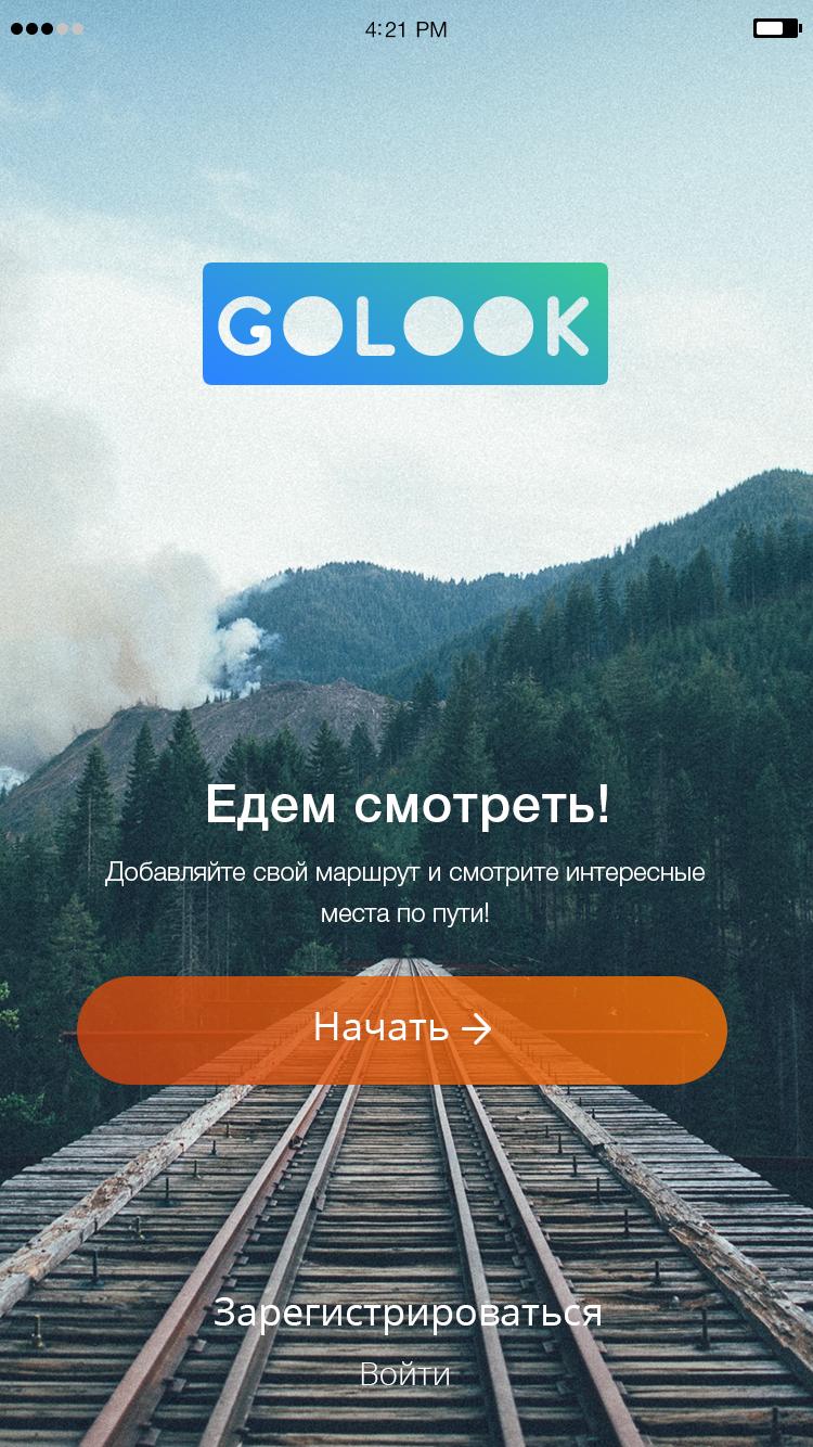 Мобильное приложение GOLOOK