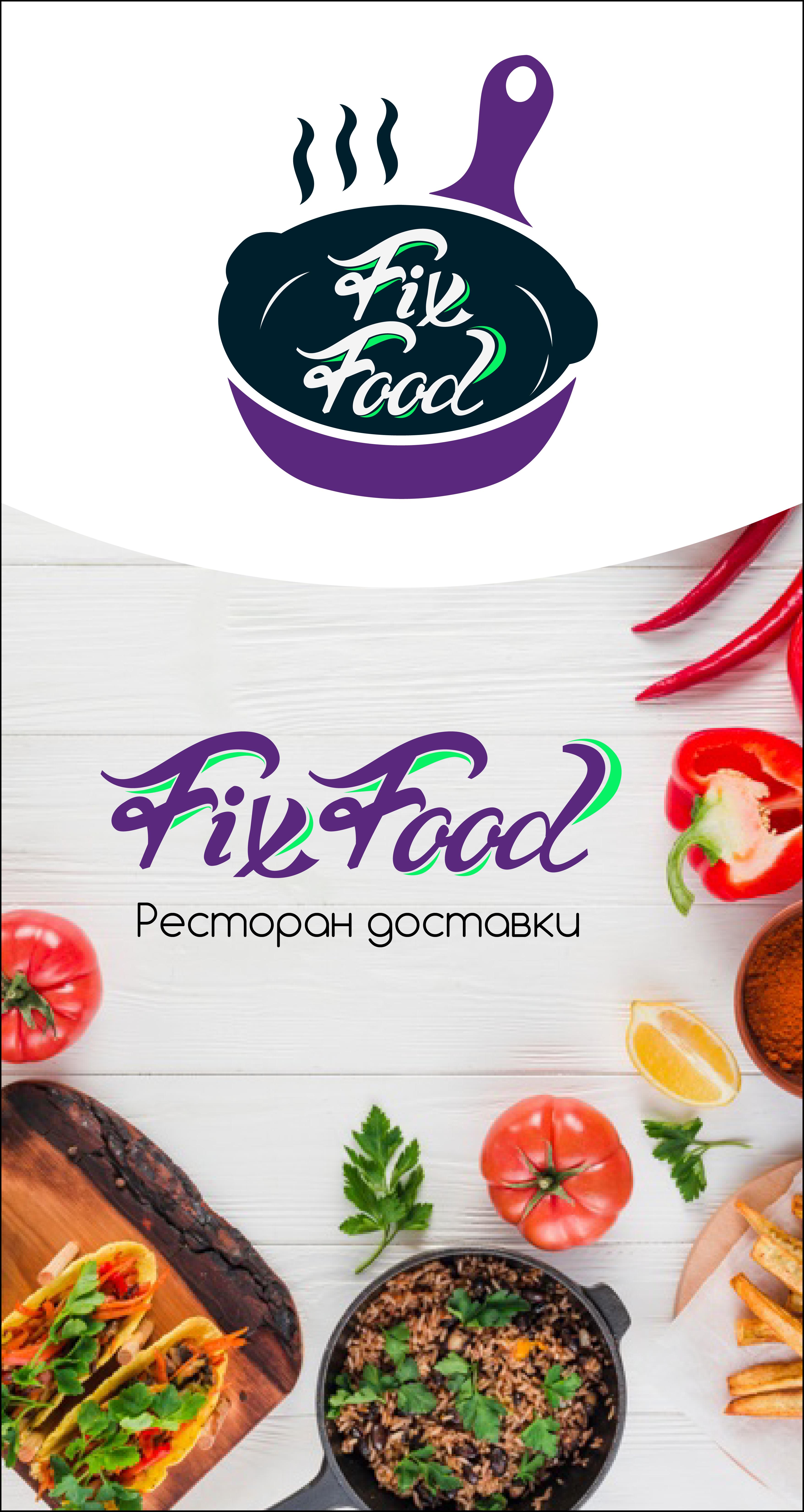 Логотип для доставки еды фото f_1645ec38f78e1d37.png