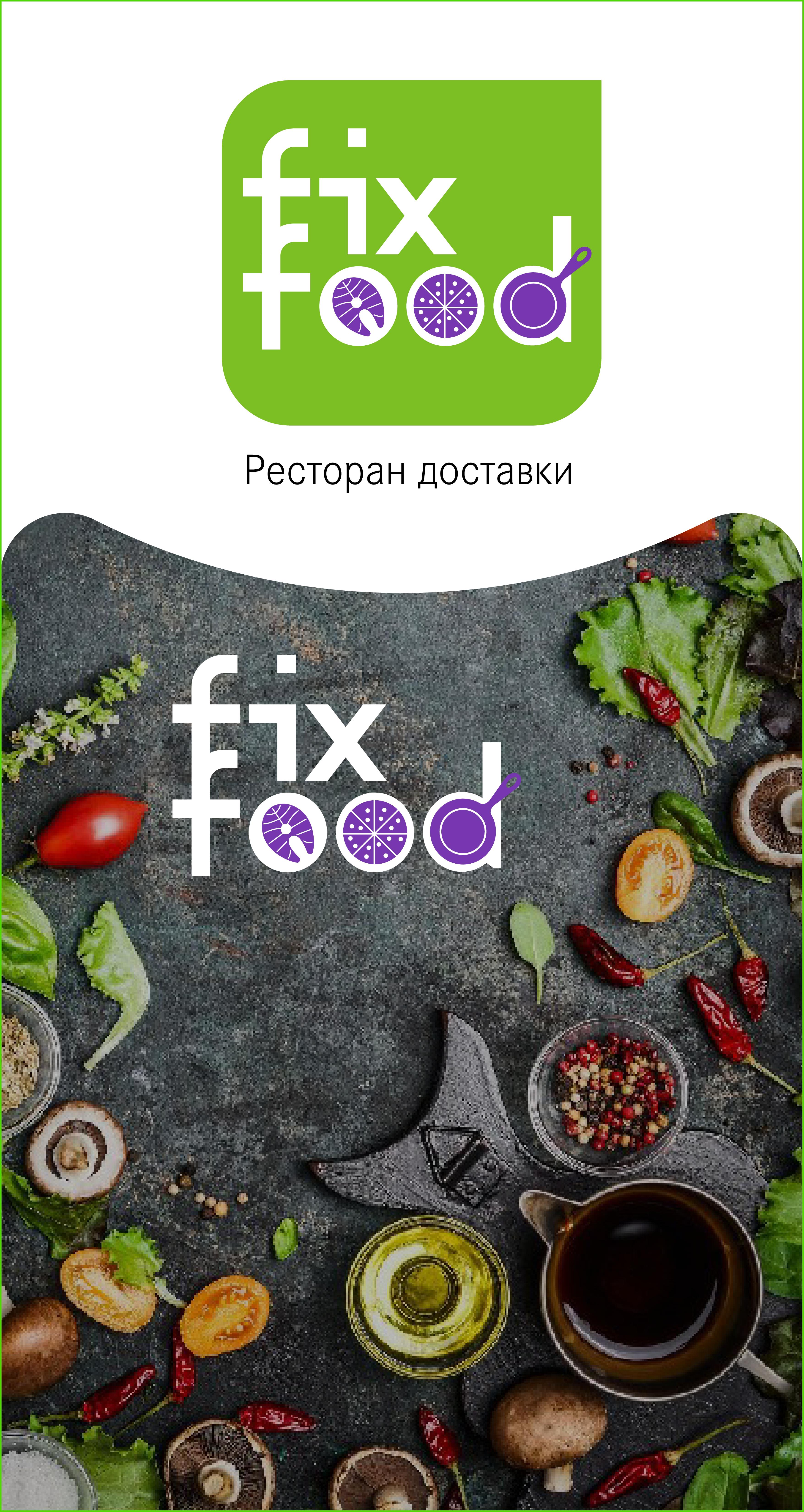 Логотип для доставки еды фото f_2035ec38f7ed923d.png