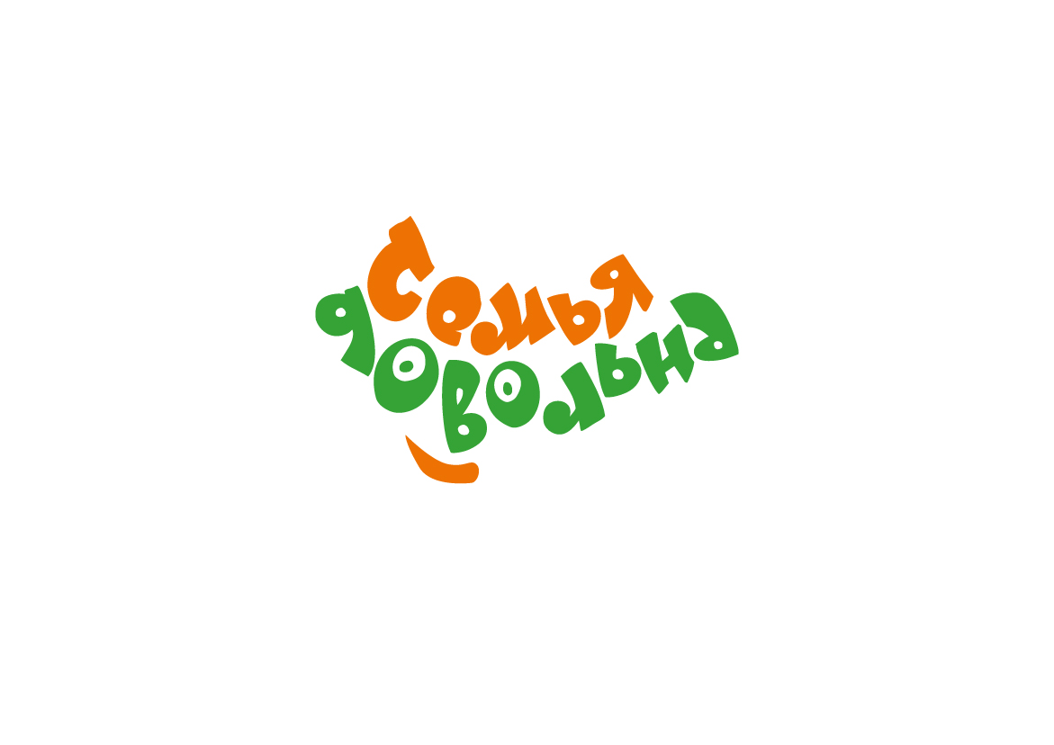 """Разработайте логотип для торговой марки """"Семья довольна"""" фото f_5965b929a36b446c.jpg"""